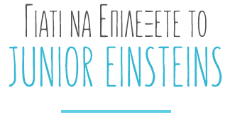 Γιατί να επιλέξετε το Junior Einsteins